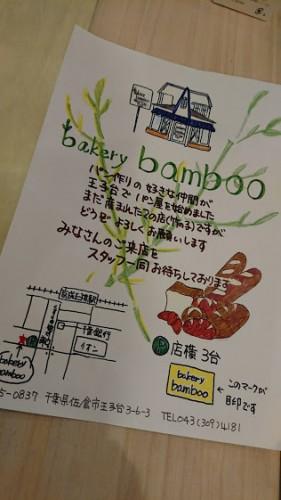 2017bamboo